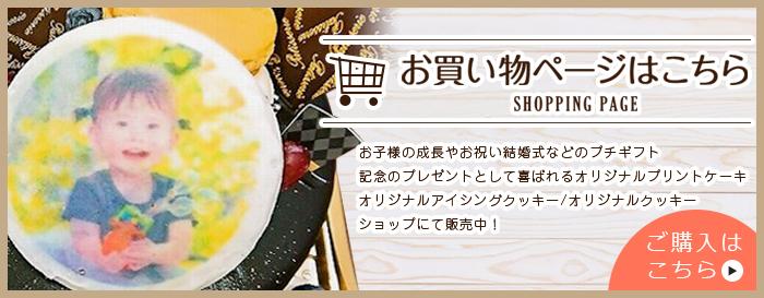 shopping_bnr