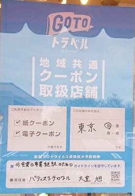 GOTOポスター (2)